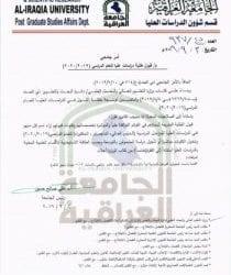الجامعه العراقيه تعلن عن أسماء الطلبة المشمولين بالتوسعة للعام الدراسي 2020/2019
