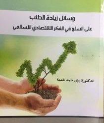 تدريسية في الجامعة العراقية تصدر كتاب عن وسائل زيادة طلب السلع في الفكر الاقتصادي