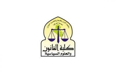 طلبة المرحلة الرابعة – قسم القانون / الدراستين الصباحية والمسائية