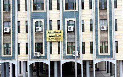 مفردات الامتحان التنافسي لكلية الهندسة – الجامعة العراقية للعام 2021-2022