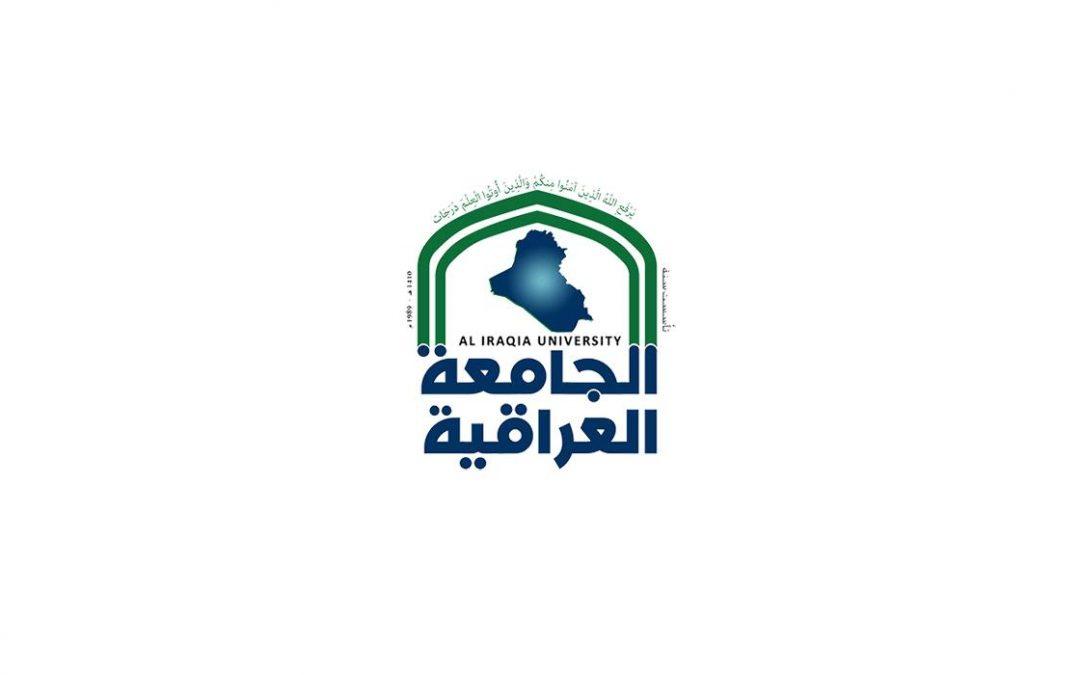 الامر الجامعي الخاص بقبول طلبة الدراسات العليا في الجامعة العراقية للعام الدراسي 2021-2022