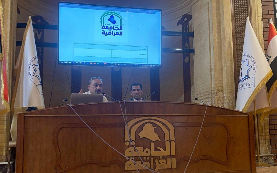 استمارات التصنيف العراقي للجامعات